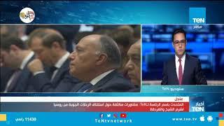 المتحدث باسم الرئاسة: هناك تعاون كبير بين مصر وروسيا في سياق تبادل المعلومات لمكافحة الإرهاب