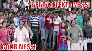 E PARATEI EKTA MESSI   II New Bangla Song II GOLIR MESSI II ZUBIN GARG SONG II RON DIGITAL MEDIA