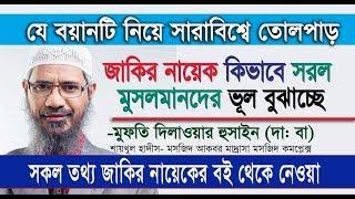 Dr Zakir Nayek  Gomrahi - by- mufti delowar hossain