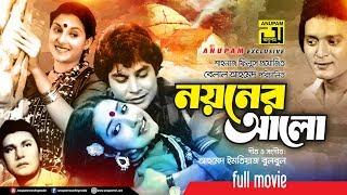 Noyoner Alo | নয়নের আলো | Zafor Iqbal, Kazori & Subarna Mostafa | Bangla Full Movie