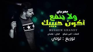 مهرجان ولا ينفع اكون حبيبك غناء حسين غاندي توزيع توتي 2017