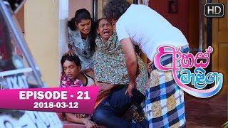 Ahas Maliga   Episode 21   2018-03-12