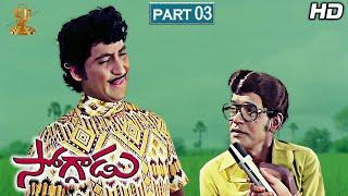 Soggadu  Telugu Movie Full HD Part 3/12 | Sobhan Babu, Jayasudha, Jayachitra | Suresh Productions