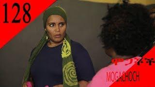 Mogachoch EBS Latest Series Drama - S06E128 - Part 128