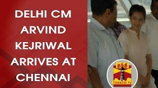 Delhi CM Arvind Kejriwal arrives at Chennai | Thanthi TV