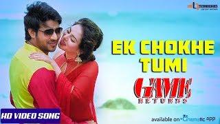 Ek Chokhe Tumi (Video Song)   Nirab   Toma Mirza   Arfin Rumey   Sheniz   Game Returns 2017