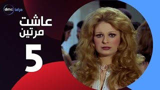 3asht Mrteen Series / Episode 5 - مسلسل عاشت مرتين - الحلقة الخامسة