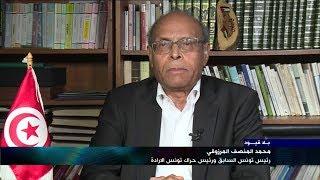 """""""بلا قيود"""" مع محمد المنصف المرزوقي الرئيس التونسي السابق"""