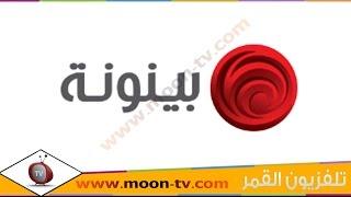 تردد قناة بينونة Baynounah TV على القمرعرب سات ( بدر)
