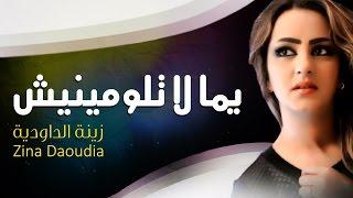 Zina Daoudia - Yemma La Tloumini (Official Audio) | زينة الداودية - يما لا تلوميني