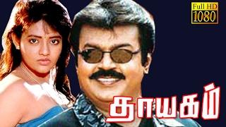 Thayagam | Vijayakanth,Ranjtha,Neppolian | Superhit Tamil Movie HD