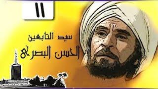 سيد التابعين ״الحسن البصري״ ׀ عزت العلايلي ׀ الحلقة 11 من 41