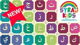 Best Arabic Alphabet Song  الأحرف الأبجدية العربية