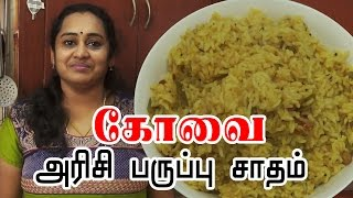 அரிசி பருப்பு சாதம் | Arisi paruppu sadham | Dhal Rice | Variety Rice - Lunch/Tiffin Recipe