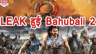 Online LEAK हुई Bahubali 2, हिरासत में  Graphic designer