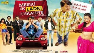 Meinu Ek Ladki Chaahiye (2015) - Raghubir Yadav | Hindi Movies 2015 Full Movie