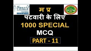 MP PATWARI MOST IMPORTANT 1000 MCQs|MP GK SPECIAL MOST IMP QUESTIONS(PART-11)