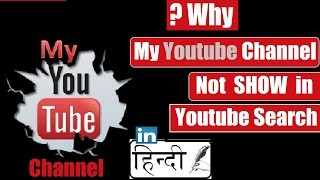 Why my Youtube Channel not show in Youtube search (Hindi/Urdu)