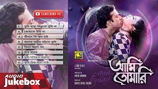 Ami Tomari-আমি তোমারি   Audio Jukebox   Full Movie Songs