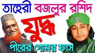 Islamic Waz Mahfil Bazlur Rashid 2017 || New Bangla Waz Mahfil bazlur rashid – Waz TV