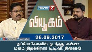 அப்போலோவில் நடந்தது என்ன? மனம் திறக்கிறார் டி.டி.வி   Exclusive Interview with TTV. Dhinakaran