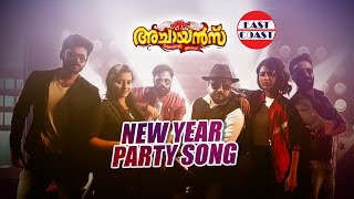 Achayans | NEW YEAR PARTY SONG | Jayaram, Unni Mukundan, Amala Paul |  Official Video HD