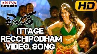 Ittage Recchipodham Full Video Song - Temper Video Songs - Jr.Ntr,Kajal Agarwal