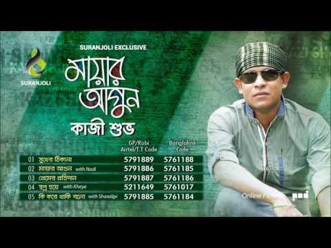 Xxx Mp4 Mayar Agun Album Kazi Shuvo Bangla New Song Eid Ul Azha 2016 Suranjoli 3gp Sex