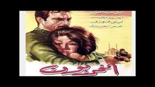 المخربون   لبنى عبد العزيز   ليلى فوزي    احمد مظهر