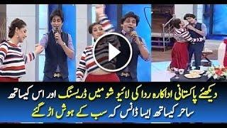 Video drole - vérifier le pansement de l'actrice pakistani rida et sa danse avec sahir lodhi