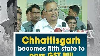 Chhattisgarh becomes fifth state to pass GST Bill - Chhattisgarh News