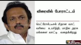 DMK will protest against increase of govt bus fare: MK Stalin