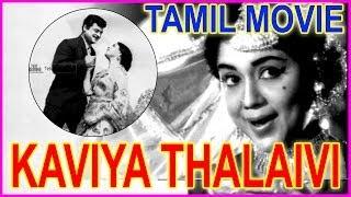 Kaviya Thalaivi - Tamil Full Length Movie - Tamil Movie - Gemini Ganesan,Shavukar Janaki