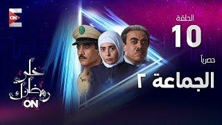 مسلسل الجماعة 2 - HD - العاشرة - صابرين - (Al Gama3a Series - Episode (10