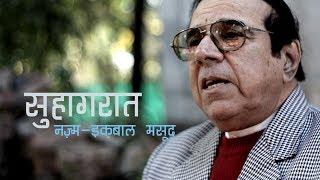 Nazm : Usne Suhaagrat : Iqbal Masood in Urdu Studio with Manish Gupta