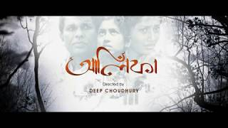Alifa (আলিফা) | Official Trailer HD | Baharul Islam, Jaya Seal Ghosh, Victor Banerjee, Prasun Gain