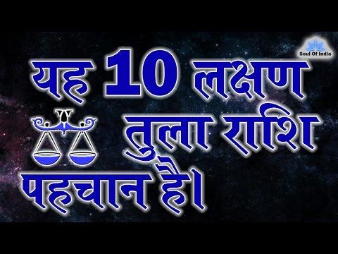 Xxx Mp4 Tula Rashi 2017 Tula Rashi Ke 10 Lakshan Tula Rashi Characteristic Soul Of India 3gp Sex