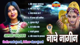 Nache Nagin  - Chhattisgarhi Superhit Album - Jukebox - Singer Alka Chandrakar