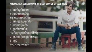 Top 10 Khemarak Sereymun's best songs ever