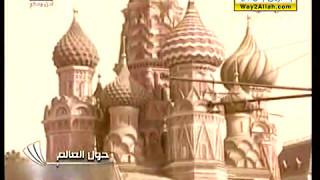 (عبر العواصم الأوروبية ) : : ( جولة ) حول العالم : : المجد الوثائقية
