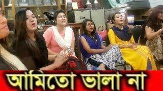 Ami To Vala Na | আমিতো ভালা না ভালা. || Deshi Media