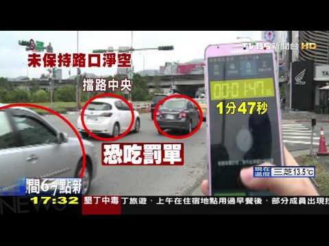 【TVBS】獨家/搶快硬要過! 駕駛「未保持路口淨空」被罰