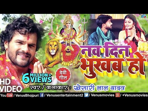 Xxx Mp4 Khesari Lal Yadav का सुपरहिट देवी गीत VIDEO SONG Nau Din Bhukhab Ho New Bhojpuri Hit Devi Geet 3gp Sex