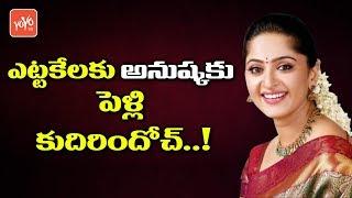 Anushka Shetty is Ready For Marriage | Anushka Shetty Latest News | Prabhas  | YOYO TV Channel