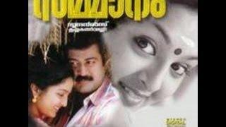 Sammaanam 1997:Full Malayalam Movie