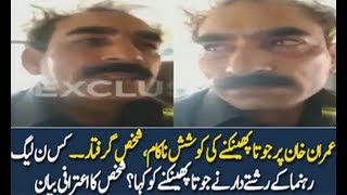 Breaking News - Shoe Attack On Imran Khan Failed Guy Confessional Statement - Pakistan News