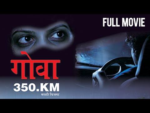 Goa 350.KM | Full Marathi Movie | Latest Suspense Horror Film | Sanjay Mone, Yatin Karyekar