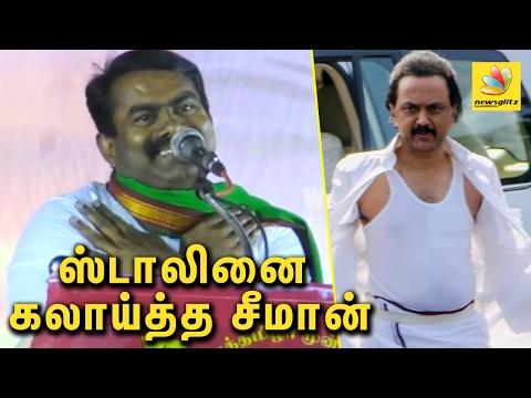 Xxx Mp4 Stalin Looked Like Badshah Rajinikanth Outside TN Assembly Seeman Funny Speech 3gp Sex