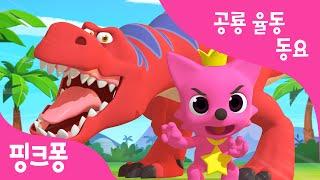 티라노사우루스 율동 동요 | 공룡동요 | 핑크퐁! 인기동요