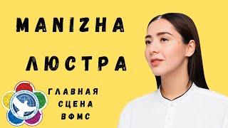 MANIZHA - ЛЮСТРА (ВФМС2017)